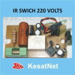 IR switch 220V